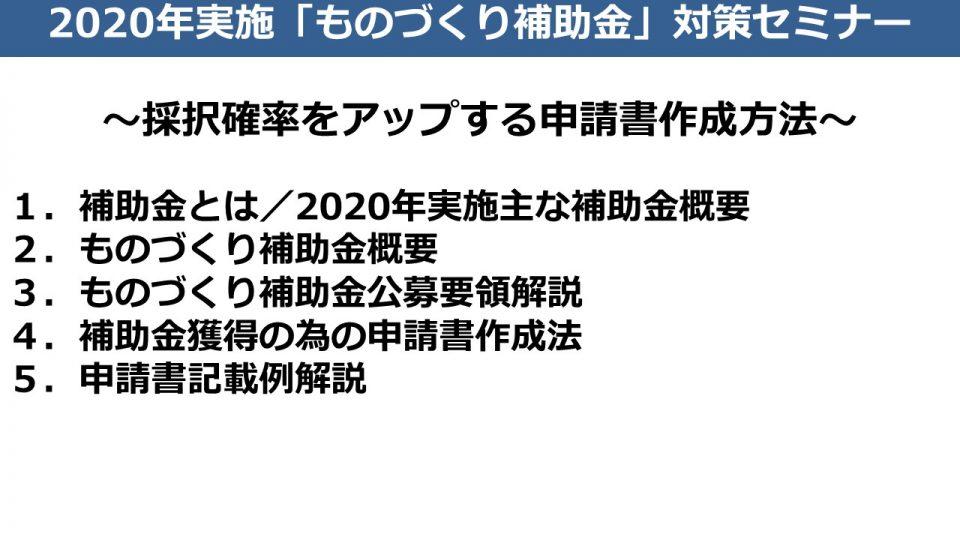 2020年度「ものづくり補助金」申請書の書き方 対策セミナー
